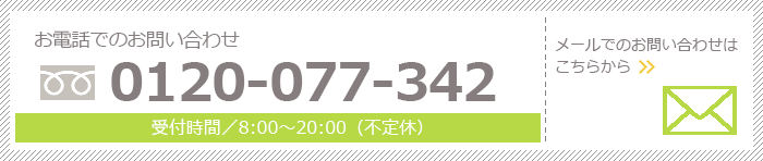 0120-077-342